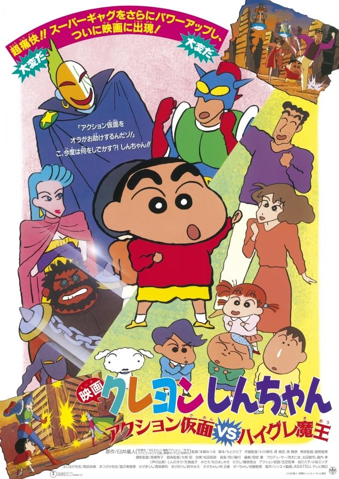 クレヨンしんちゃん-1