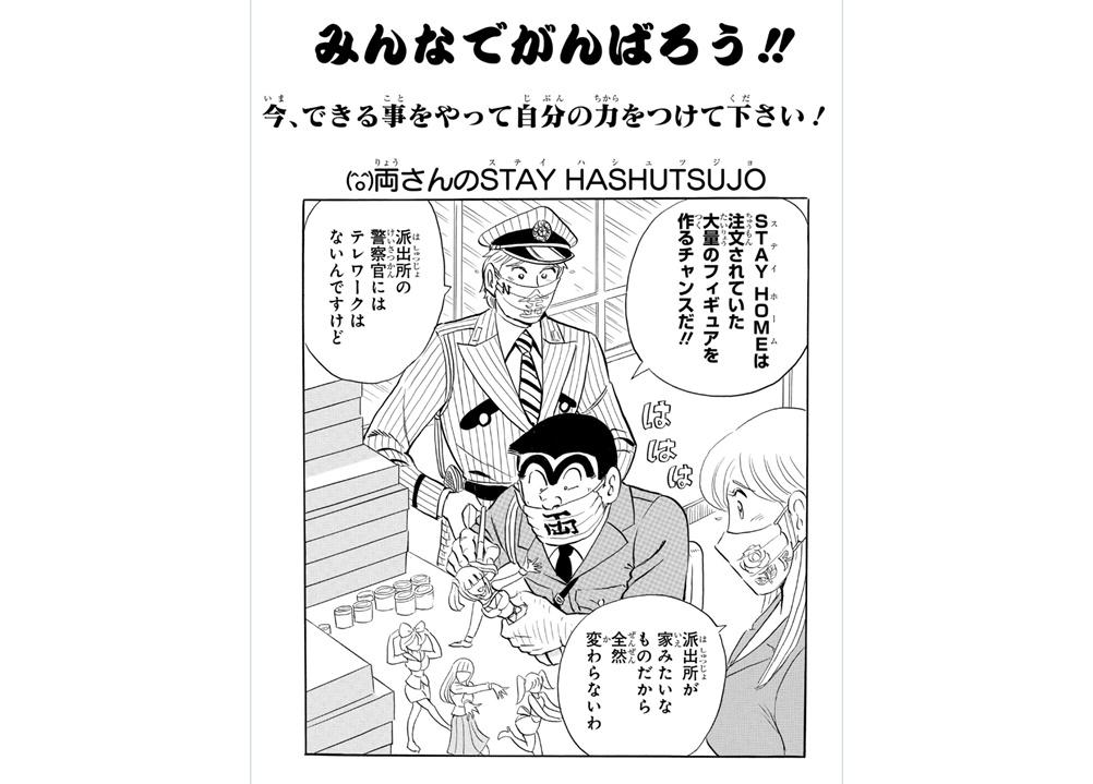 『こち亀』より、在宅応援イラスト公開!