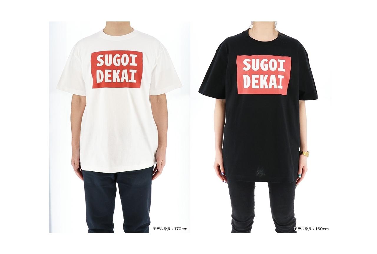 夏アニメ『宇崎ちゃんは遊びたい!』宇崎ちゃんのTシャツが発売
