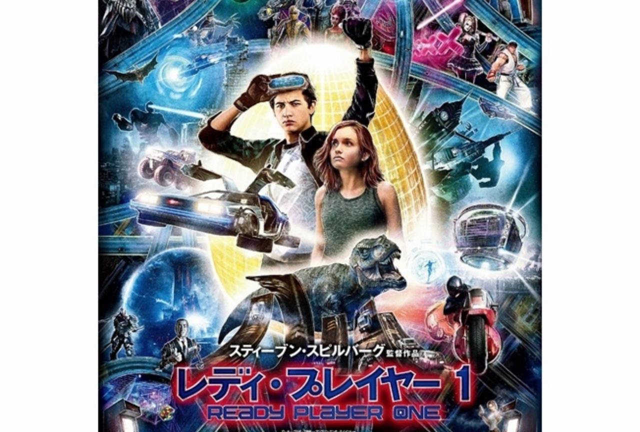 『レディ・プレイヤー1』が金曜ロードSHOW!にて7/3に地上波初放送