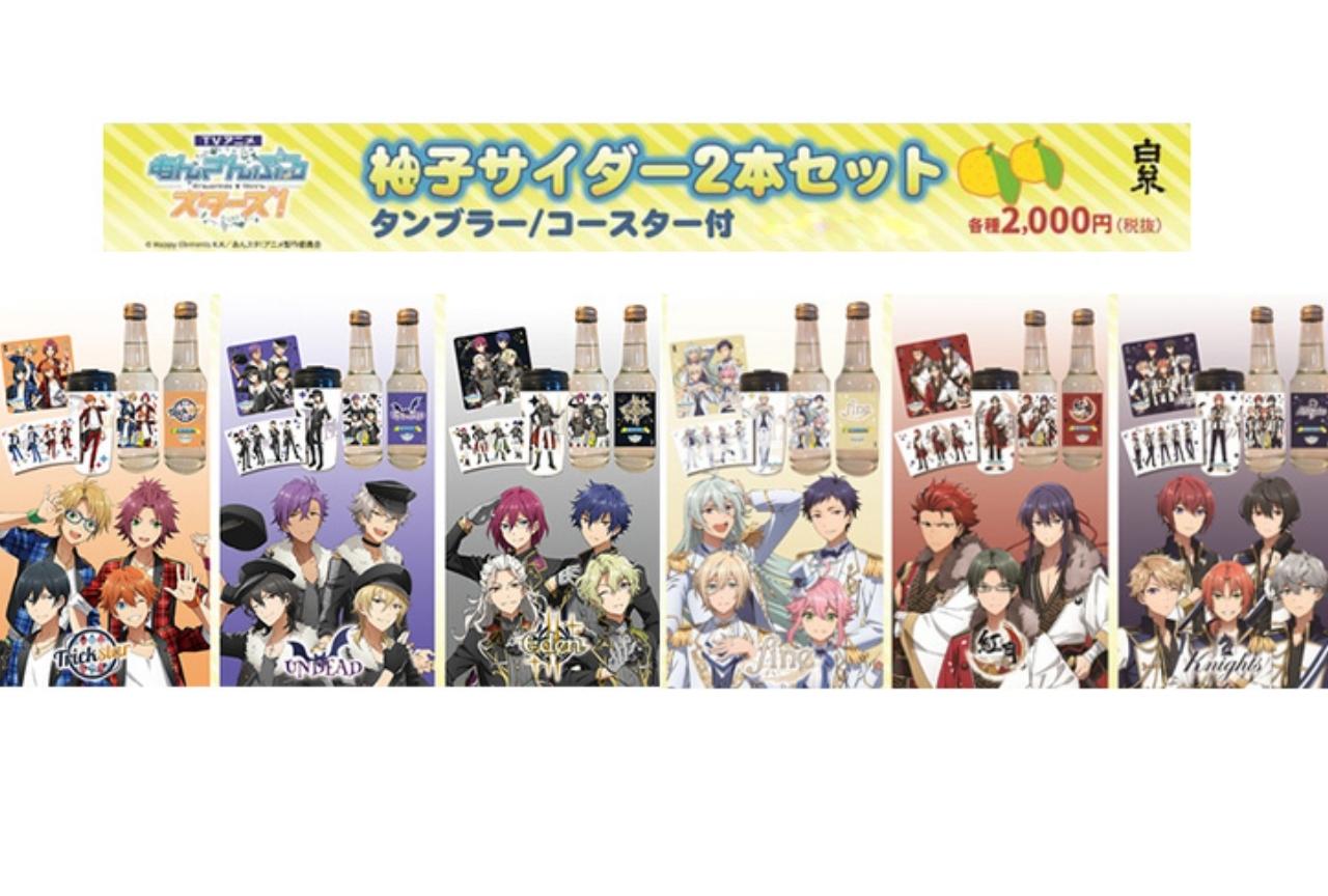 TVアニメ『あんスタ!』柚子サイダー2本セットがアニメイト通販に登場