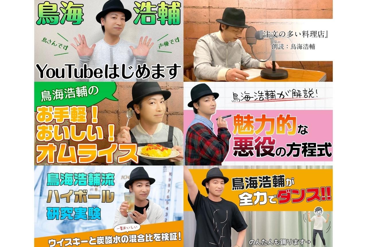 声優・鳥海浩輔が自身のYou Tubeチャンネルにて初の生配信