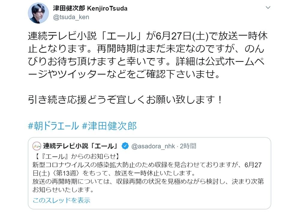 津田健次郎が語りを務める連続テレビ小説『エール』が放送一時休止を発表