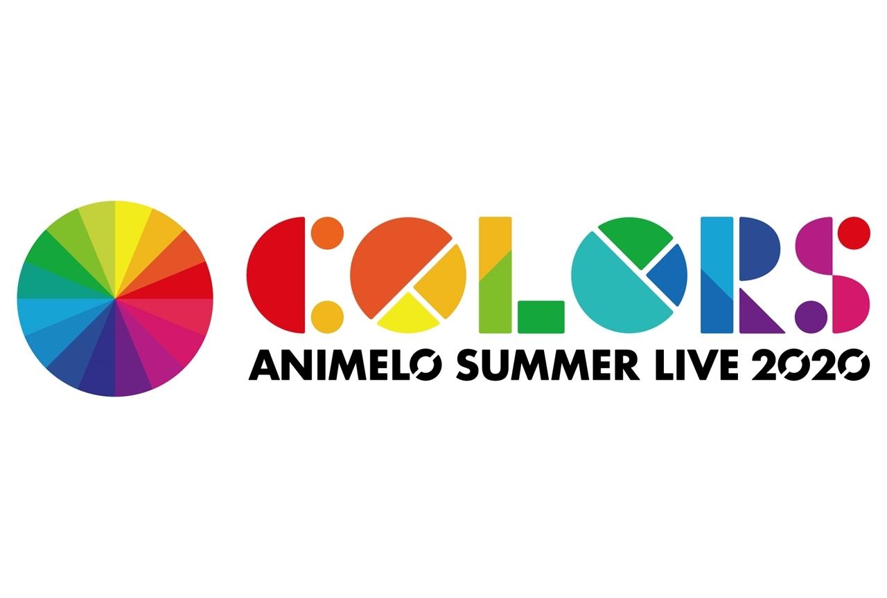 「アニサマ2020」第3弾出演アーティスト発表