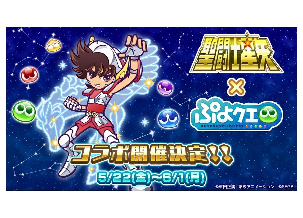 『ぷよクエ』×『聖闘士星矢』コラボ開催日決定!