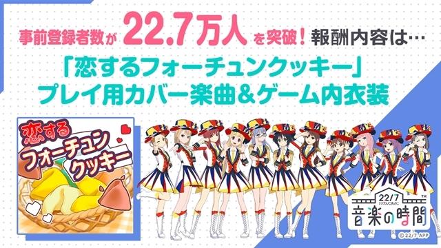 『22/7』の感想&見どころ、レビュー募集(ネタバレあり)-2