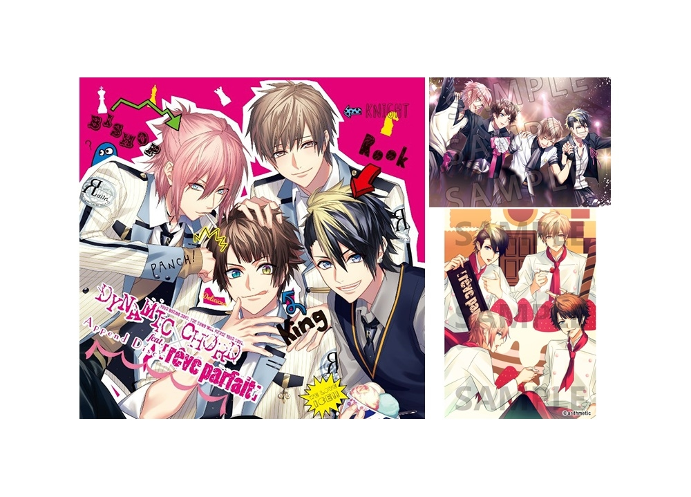 『DYNAMIC CHORD feat. [rêve parfait] Append Disc』スマホブラウザ版が7/30発売決定