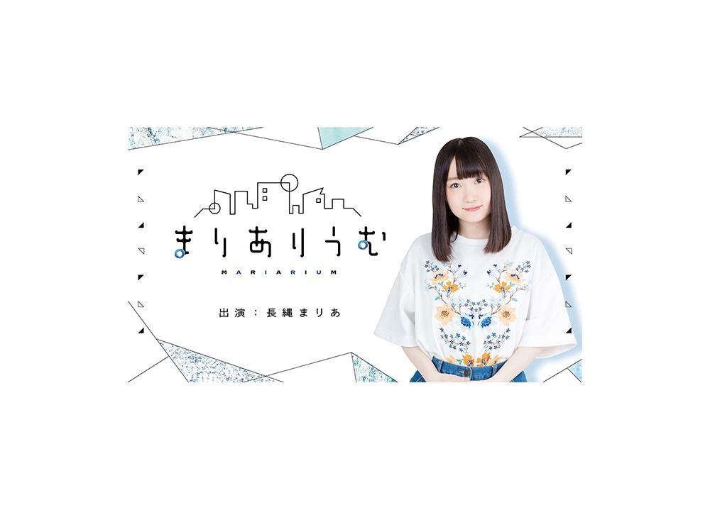 WEBラジオ『長縄まりあのまりありうむ』5/24よりスタート!