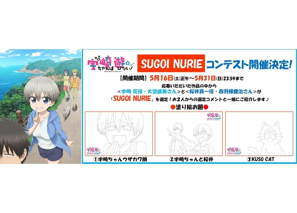 『宇崎ちゃんは遊びたい!』「SUGOI NURIEコンテスト」開催!