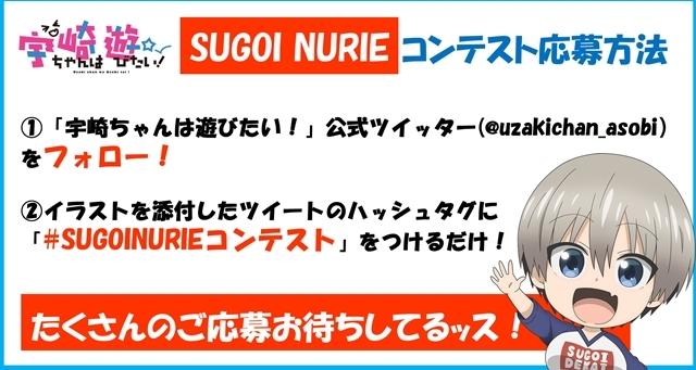 夏アニメ『宇崎ちゃんは遊びたい!』おうち時間を楽しく過ごせる「SUGOI NURIEコンテスト」開催! 声優の大空直美さん・赤羽根健治さんがお気に入り作品を選定