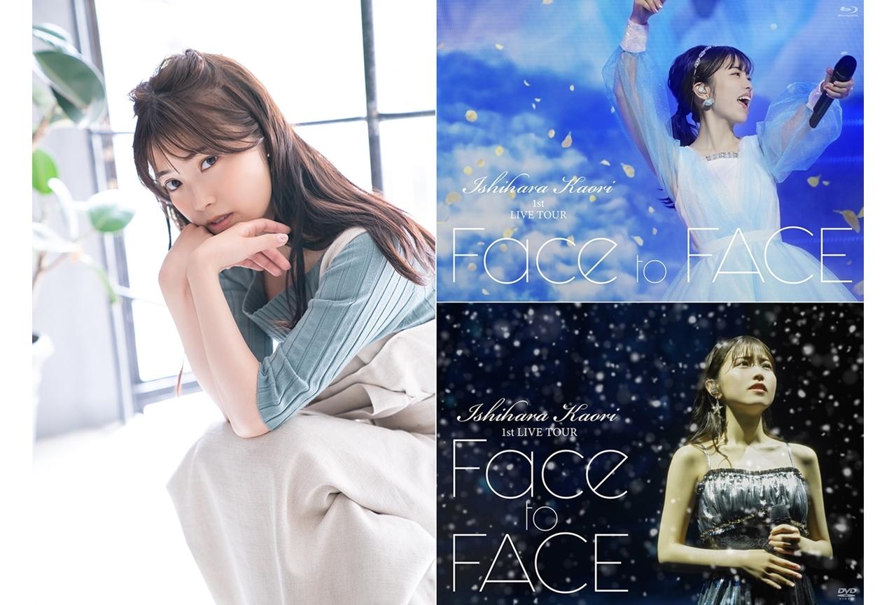 石原夏織のアルバム「Water Drop」が8月5日に発売決定