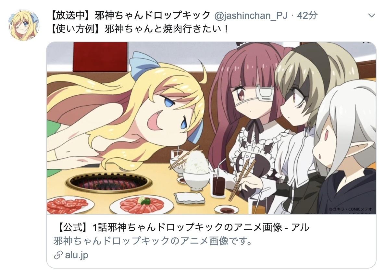 春アニメ『邪神ちゃんドロップキック'』SNS用公式素材が大量公開