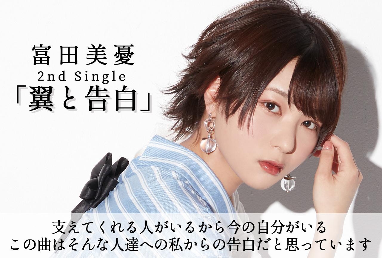 声優・富田美憂2ndシングル「翼と告白」インタビュー
