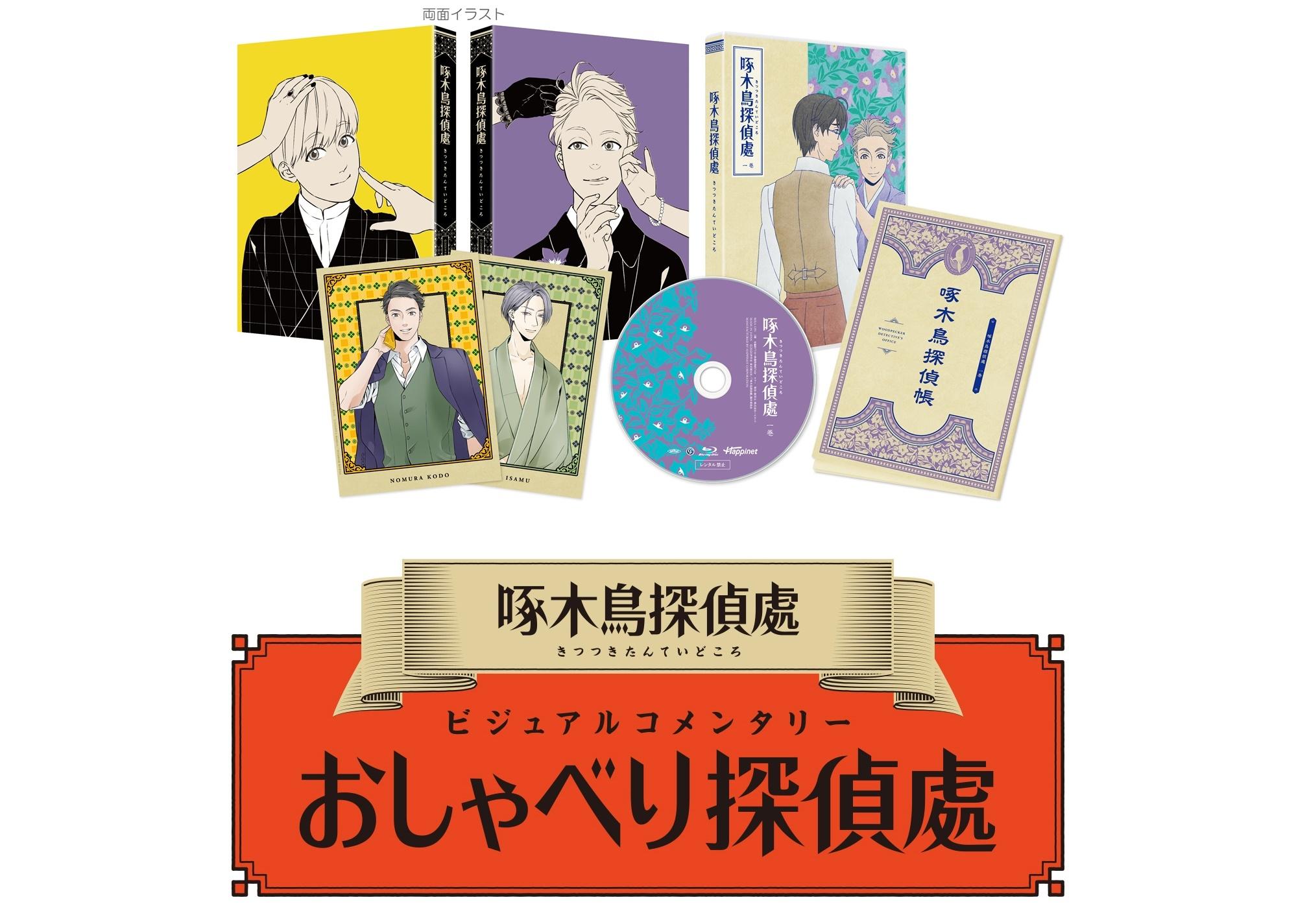 春アニメ『啄木鳥探偵處』BD&DVD「おしゃべり探偵處」特典収録決定