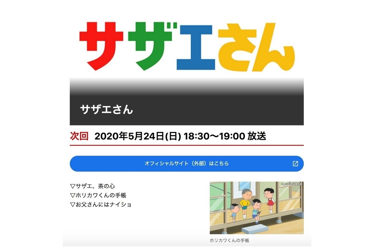 """『サザエさん』に登場する""""ホリカワくん""""のエピソードが5/24に再放送!"""