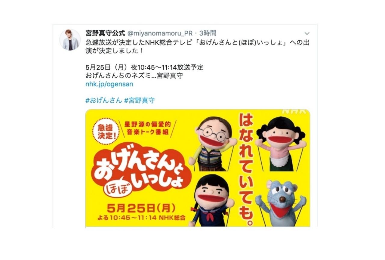 5/25放送の『おげんさんと(ほぼ)いっしょ』に宮野真守が出演!