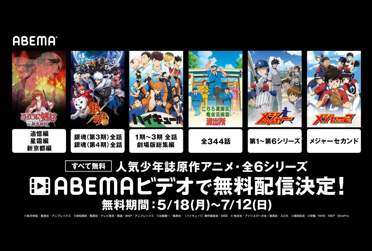 『るろ剣』『銀魂』『ハイキュー!!』などABEMAで全話無料配信!
