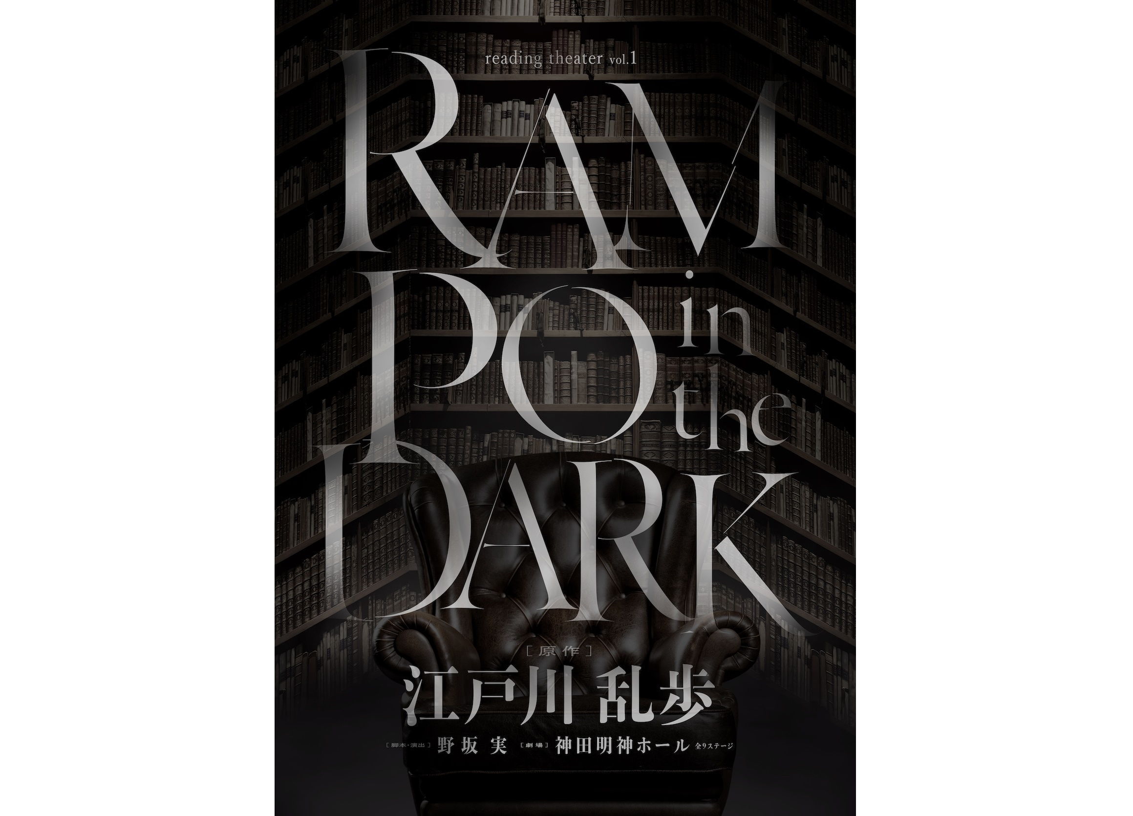 豪華声優陣出演/『RAMPO in the DARK』中止公演の有料配信が決定