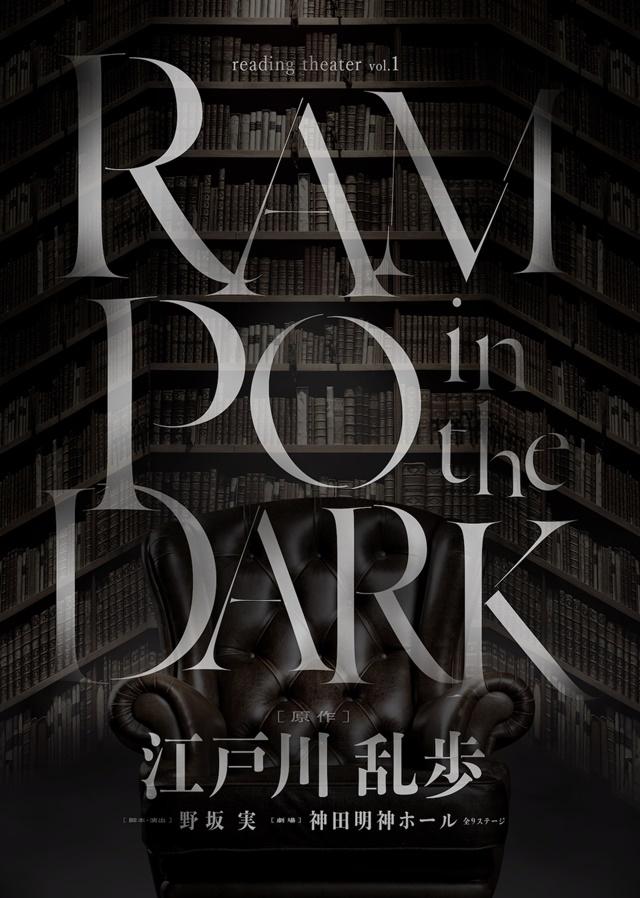 吉野裕行さん、小野友樹さん、羽多野渉さんら出演/リーディング作品『RAMPO in the DARK』全ステージ「無観客収録・後日有料配信」での上演が決定