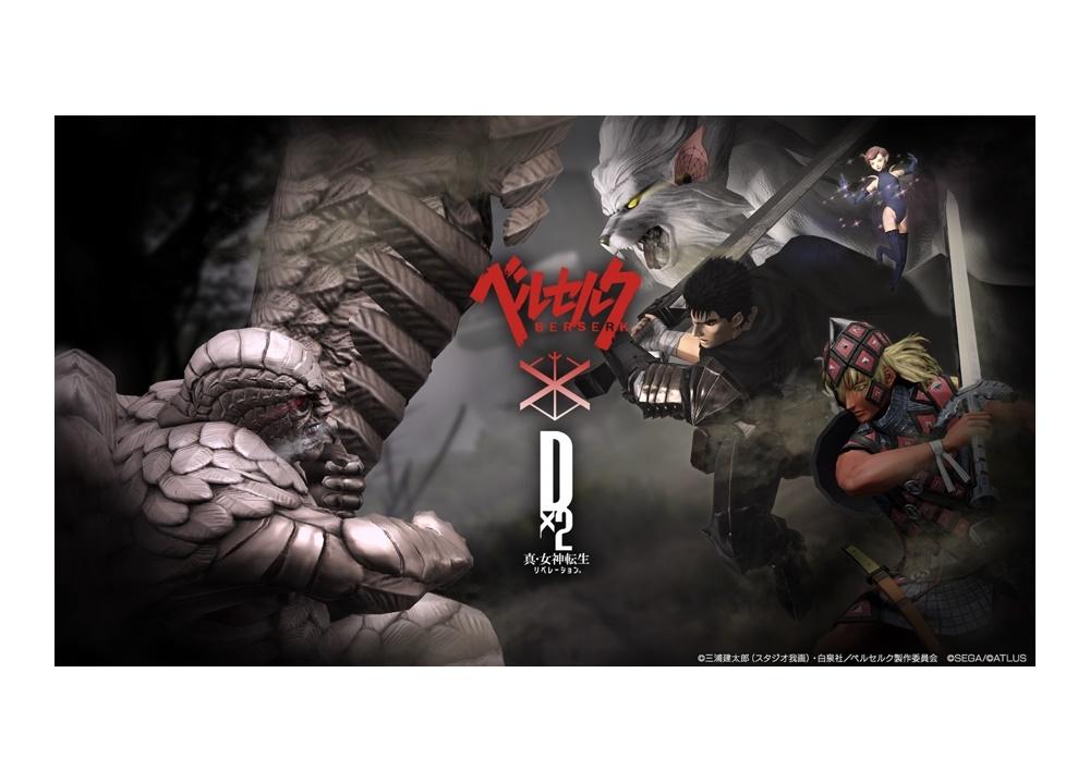 『ベルセルク』×『D×2』コラボ開始日が5月28日に決定!