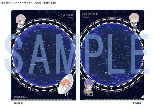 恋する小惑星-9