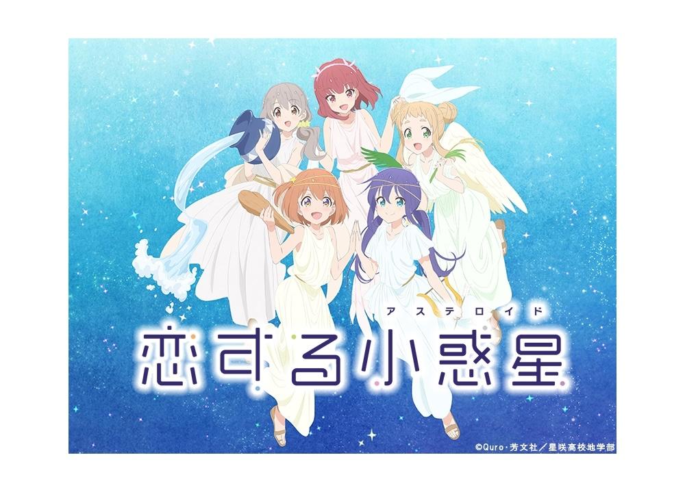 『恋アス』スペシャルイベントビジュアル&グッズ公開!