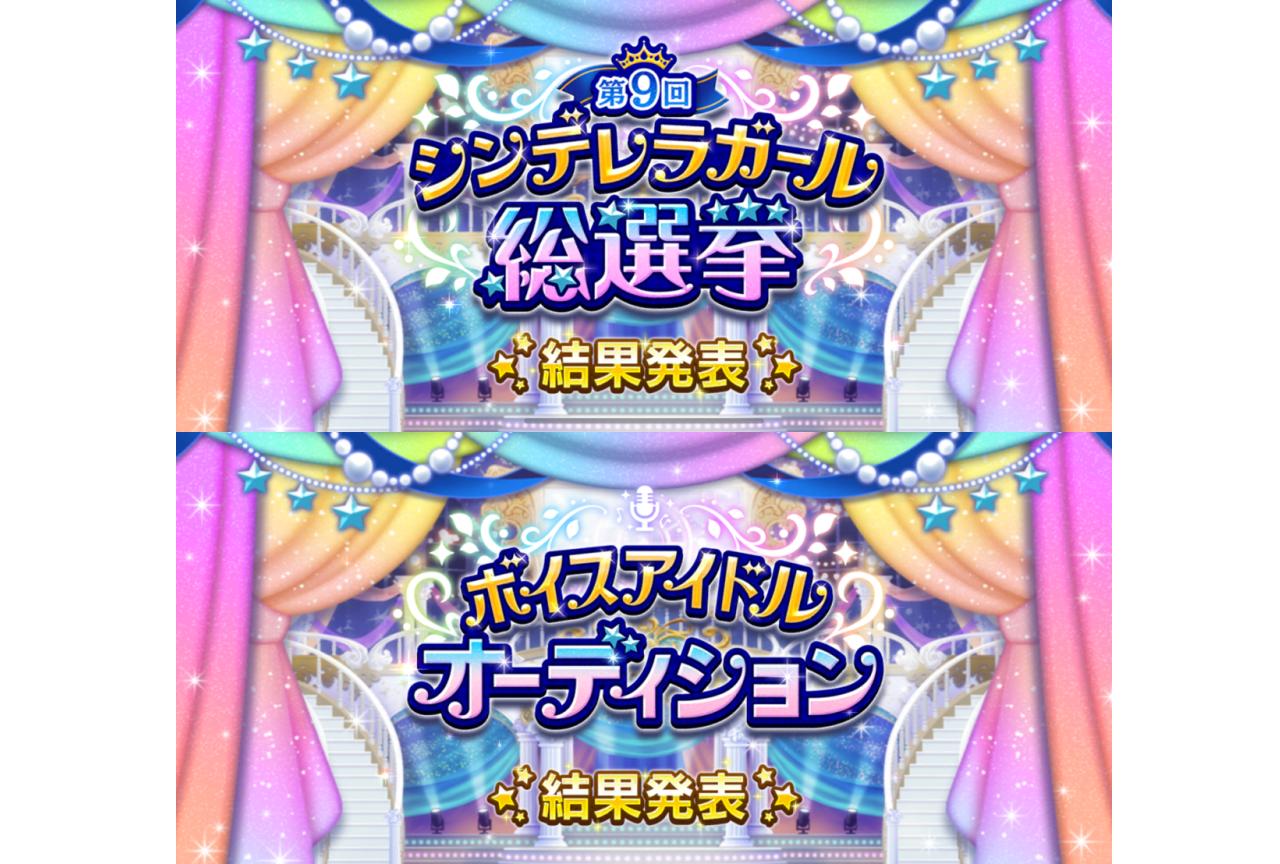 『アイドルマスター シンデレラガールズ』第9回総選挙&ボイスアイドルオーディション結果発表!