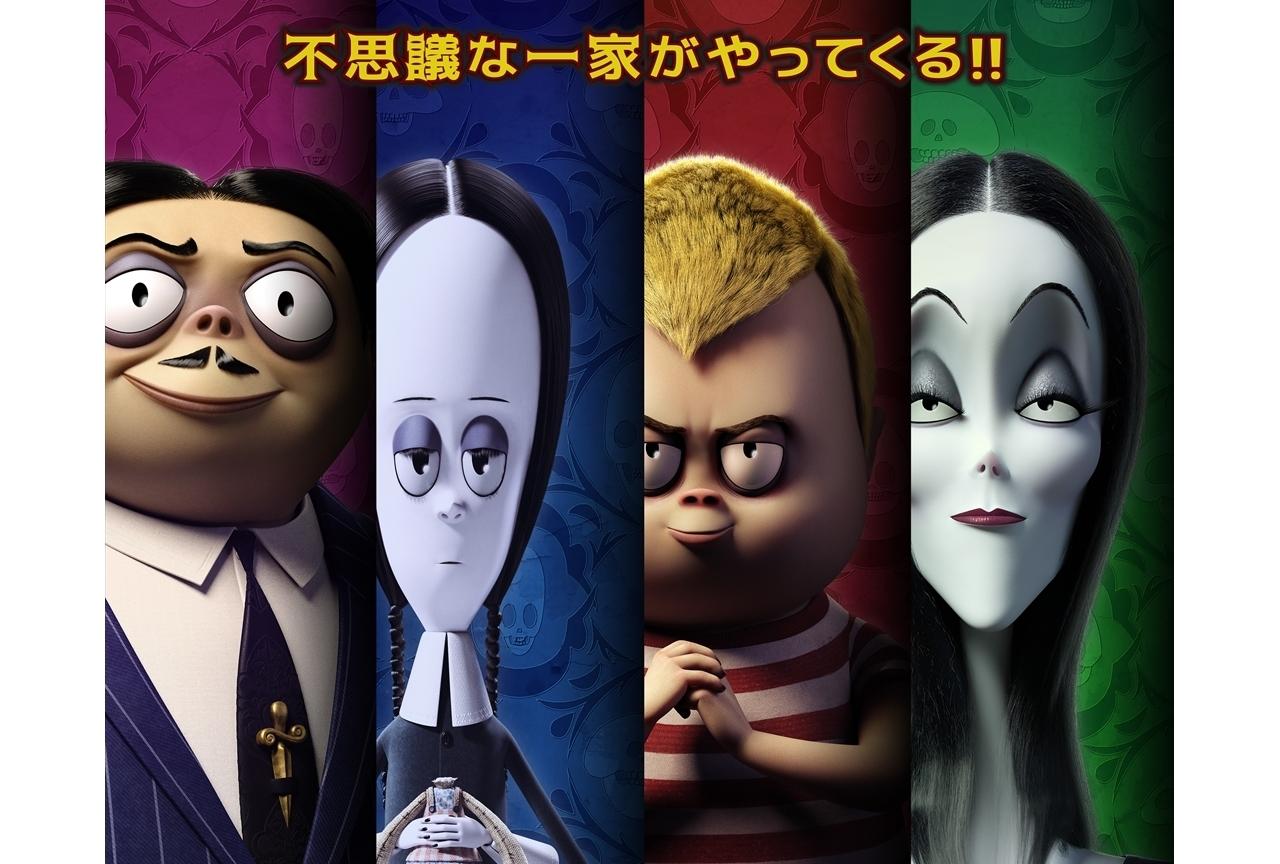 劇場アニメ『アダムス・ファミリー』今秋日本公開