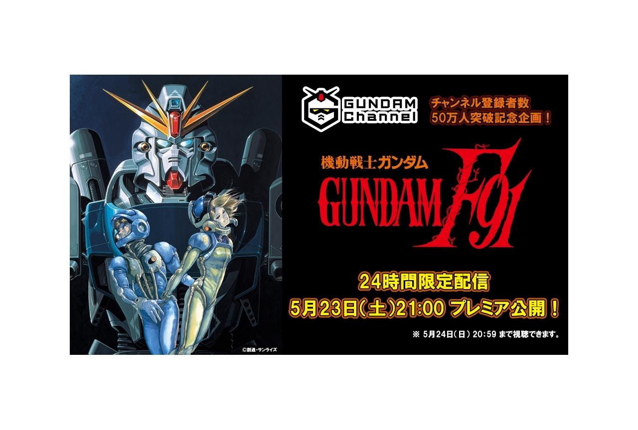 映画『機動戦士ガンダム F91』が5月23日より24時間無料配信