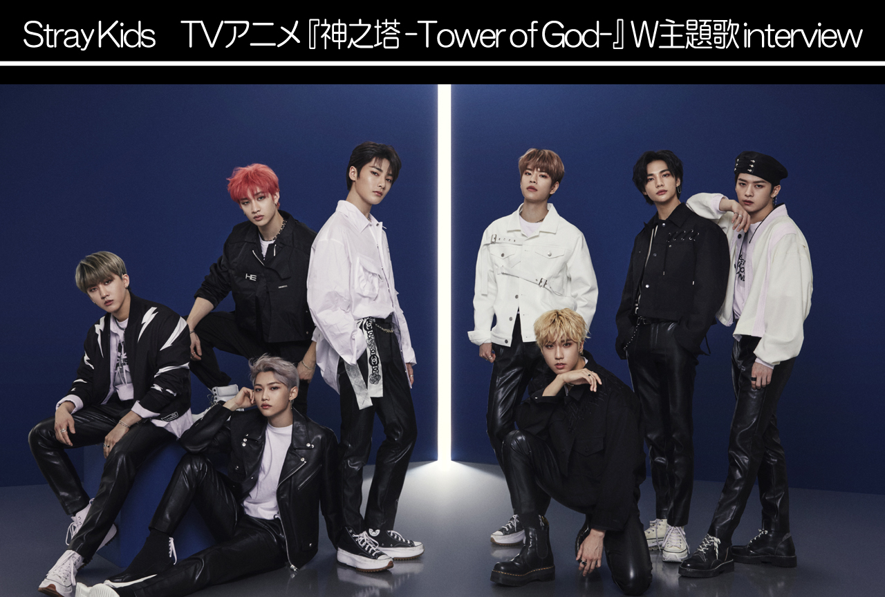 TVアニメ『神之塔 -Tower of God-』W主題歌を担うStray Kidsに直撃