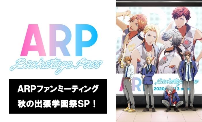 ARP-1