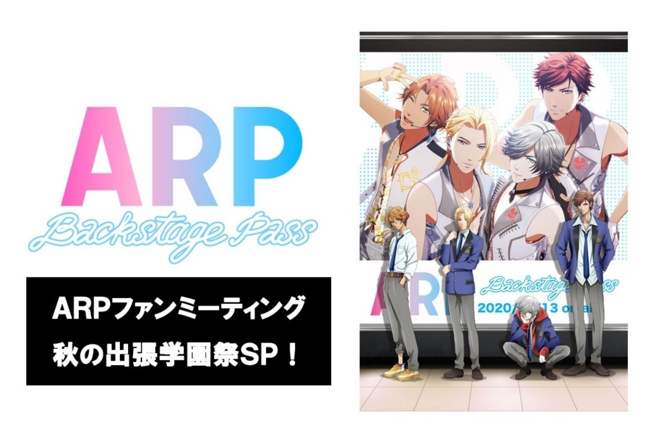 TVアニメ『ARP』ファンミーティング秋の出張学園祭SPが開催決定!