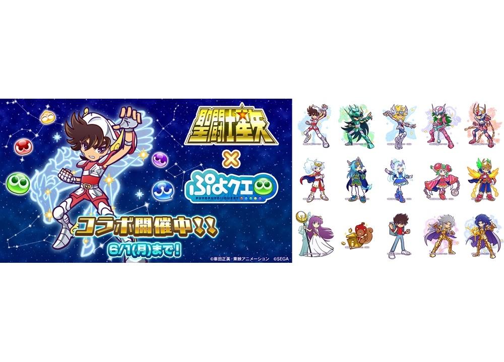 『ぷよクエ』×『聖闘士星矢』コラボが本日スタート!