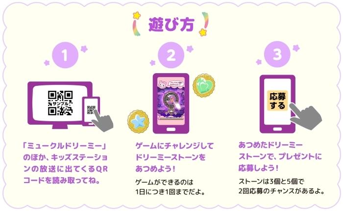 TVアニメ『ミュークルドリーミー』オリジナルのスマホゲームで豪華賞品がもらえる放送記念キャンペーンを実施!