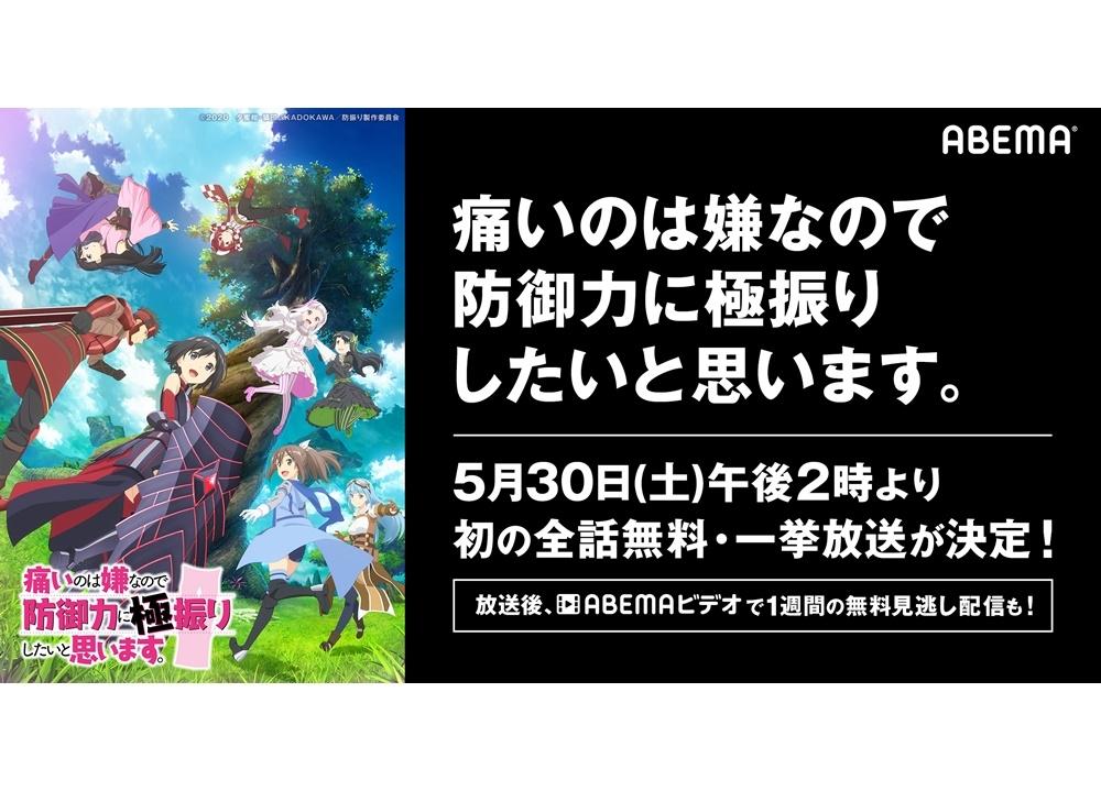 『防振り』5/30より「ABEMA」で全話一挙無料放送決定!
