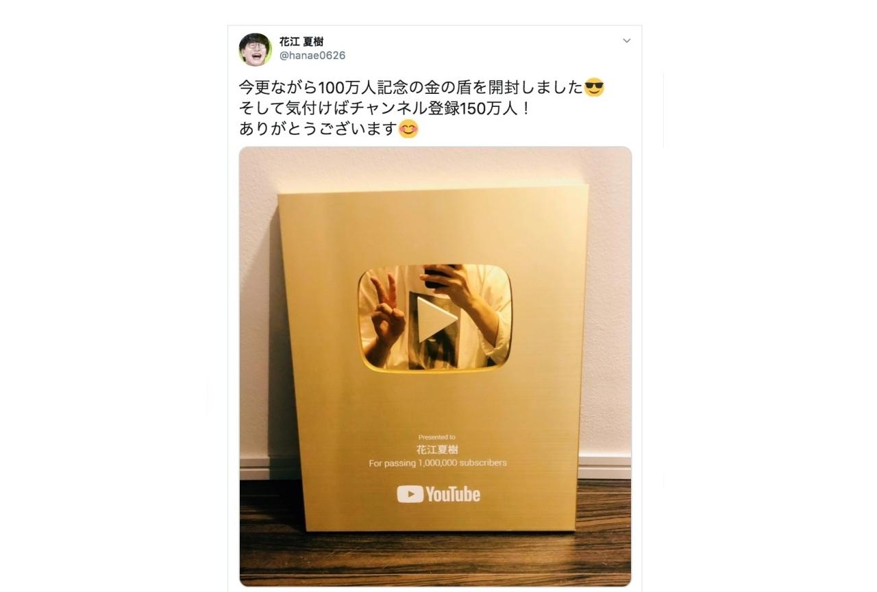 声優・花江夏樹のYouTubeチャンネル登録者数が150万人を突破!