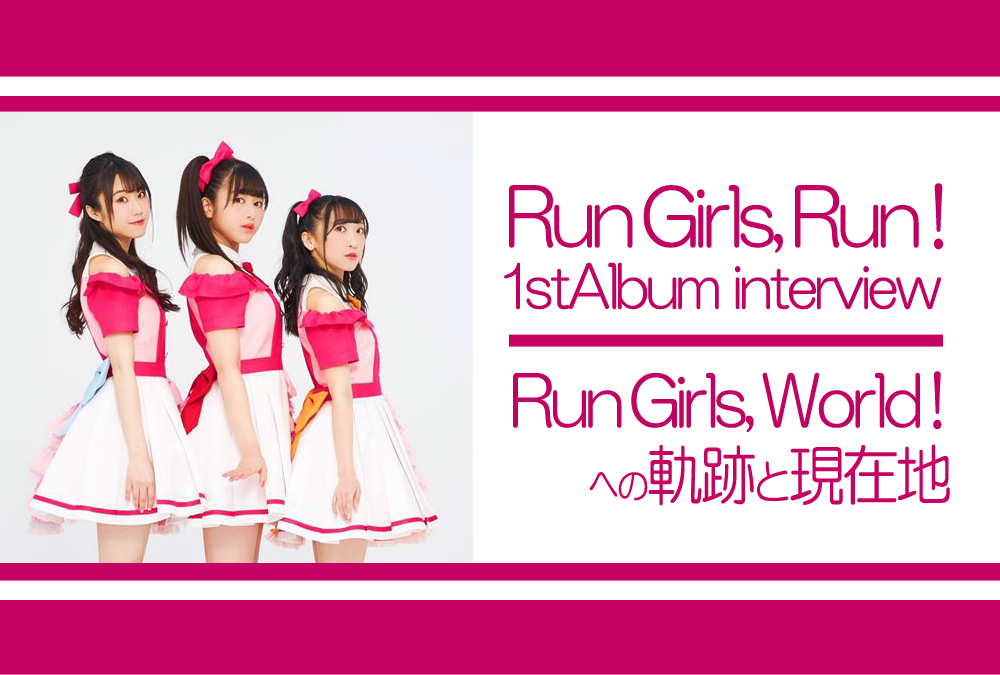 Run Girls, Run!1stアルバムへの軌跡と現在地|インタビュー