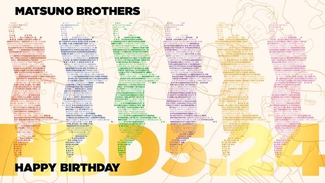 ▲公開された松野家6つ子生誕祭2020 特別ビジュアル