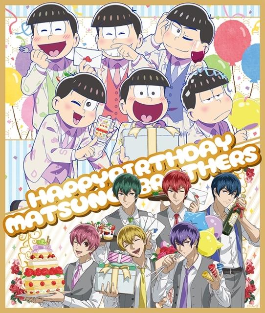 『おそ松さん』ファンのお祝いメッセージで6つ子を完全再現、「松野家6つ子生誕祭2020企画」特別ビジュアル公開! アニメイト通販で記念グッズも販売
