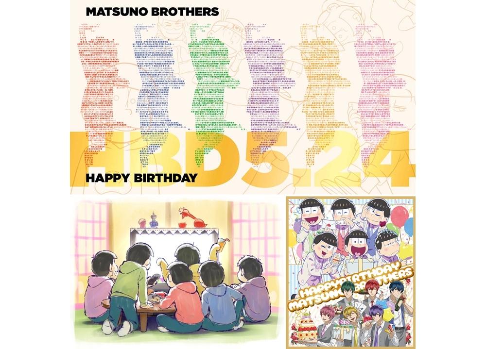 『おそ松さん』「松野家6つ子生誕祭2020企画」特別ビジュアル公開
