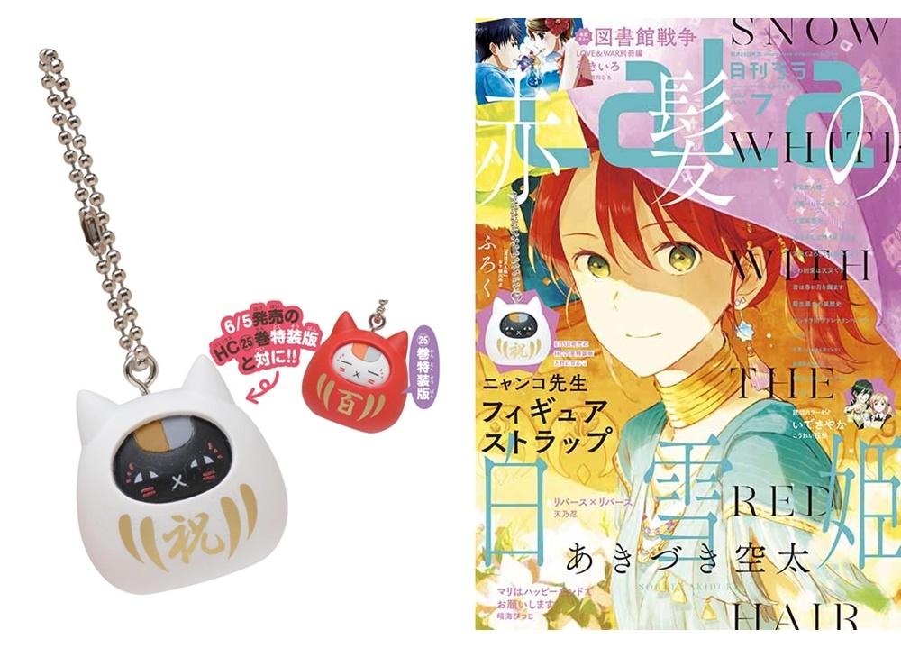 『夏目友人帳』ニャンコ先生フィギュアストラップがふろくで、LaLa7月号5月23日発売!