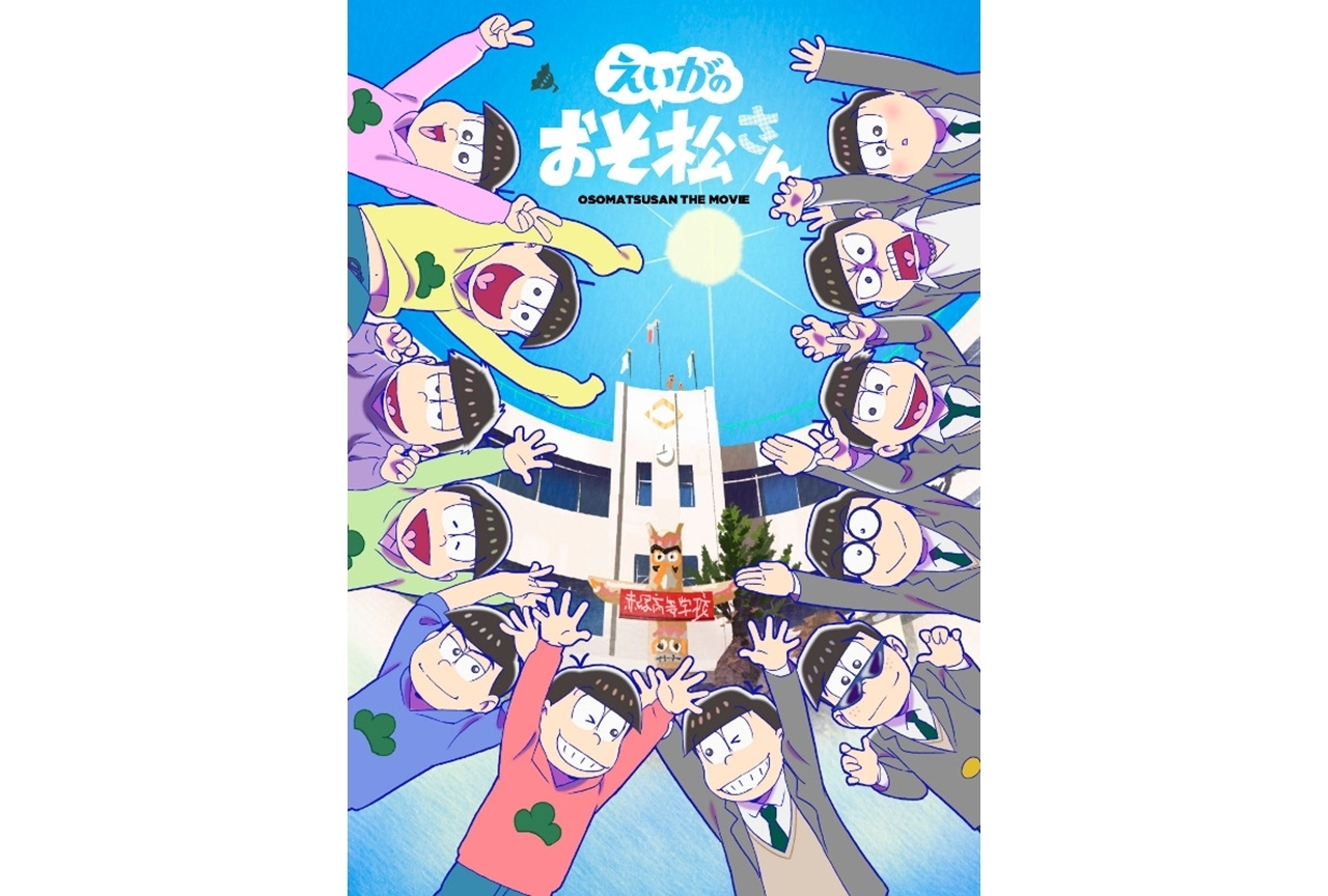 5月24日は『おそ松さん』松野家6つ子たちの誕生日