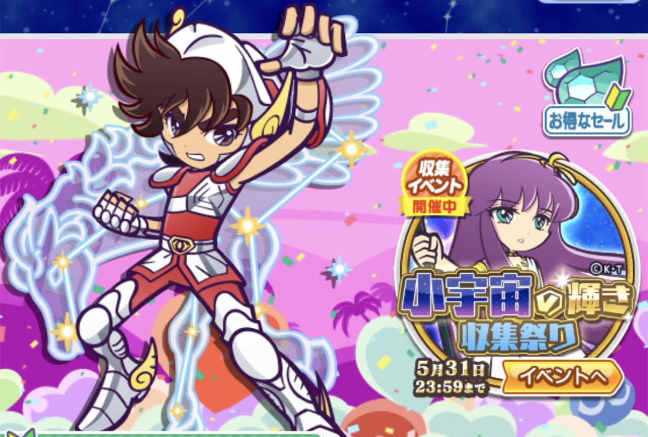 『ぷよぷよ!!クエスト』×『聖闘士星矢』コラボイベントをプレイレポート