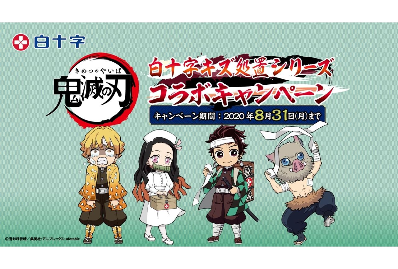 アニメ『鬼滅の刃』×白十字「FCキズ処置シリーズ」コラボが決定