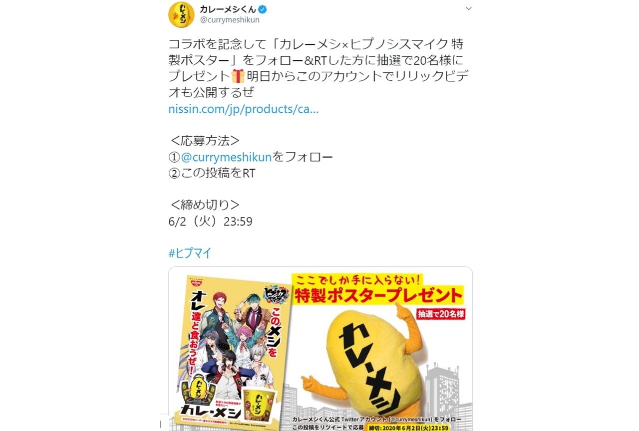 """『ヒプマイ』דカレーメシ""""コラボが開催!オリジナル楽曲の公開も"""