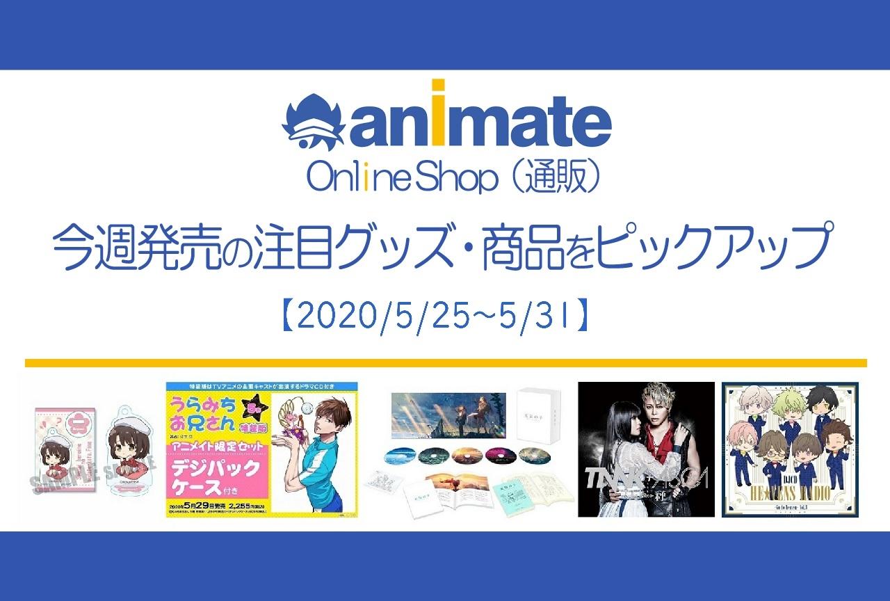 【5/25~5/31】発売の注目アニメグッズ・商品紹介
