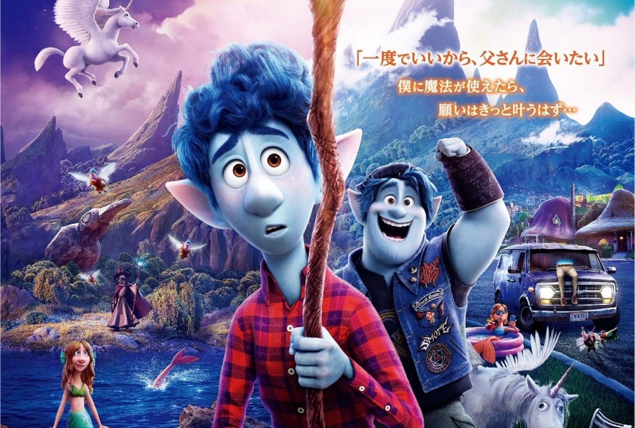 アニメ映画『2分の1の魔法』の日本公開日が8月21日に決定
