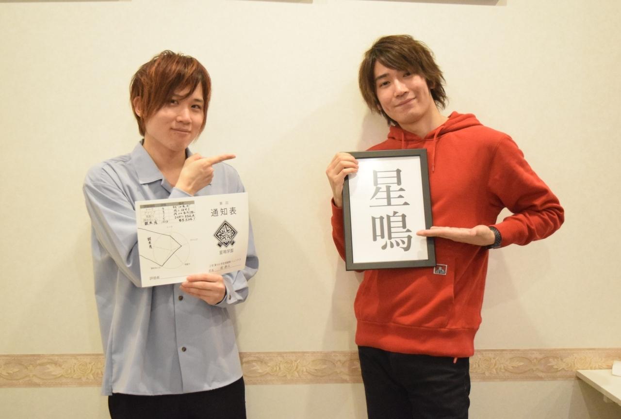 「星鳴エコーズ RADIO 2nd SEASON」第14回(最終回)収録レポート