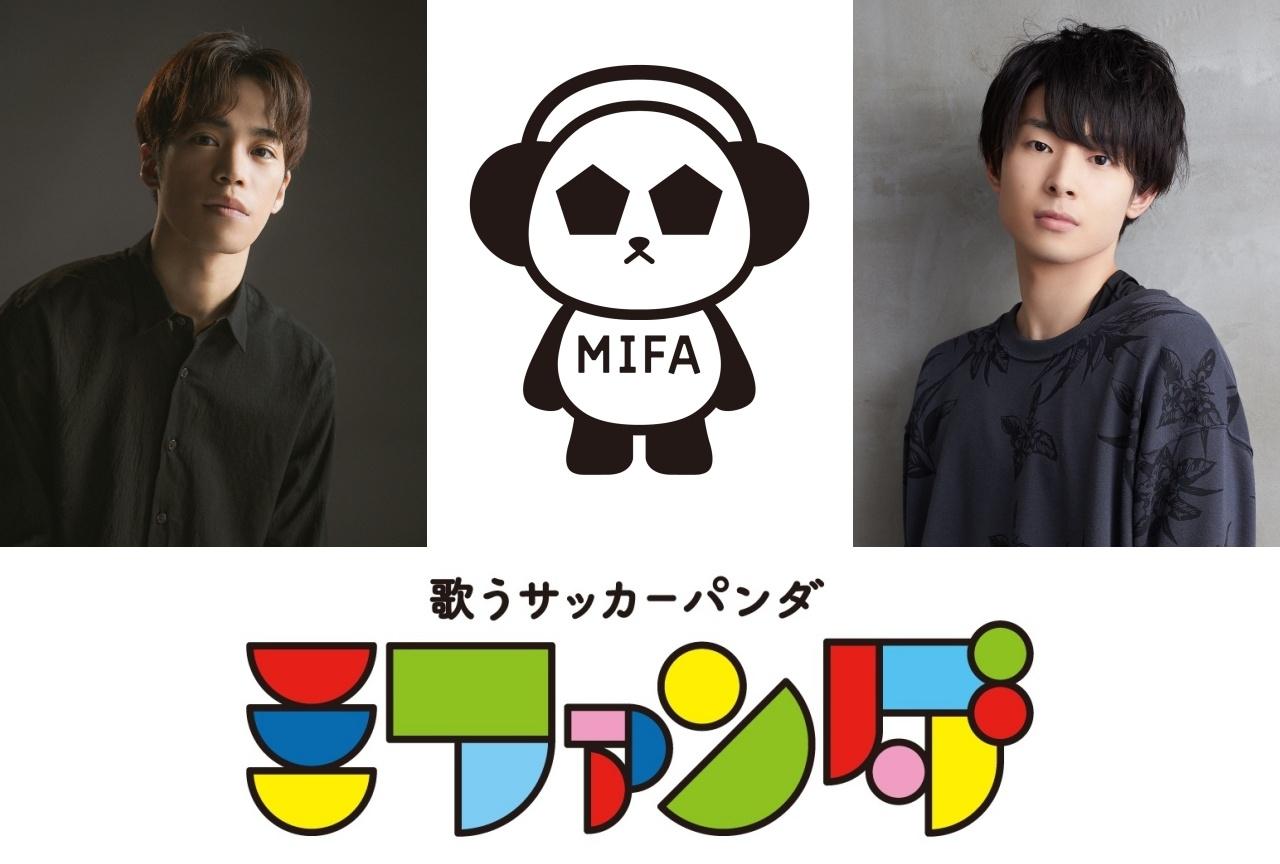 『歌うサッカーパンダ ミファンダ』2020年7月にアニメ化!