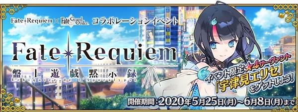 『Fate/Grand Order』坂本真綾さんが担当する第2部後期主題歌の制作が決定!『Fate/Requiem』コラボなどの最新情報が公開-1